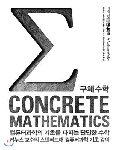 Solid mathematics to lay the foundation of computer science: CONCRETE MATHEMATICS spherical mathematics (Korean Edition)