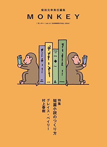 MONKEY Vol.9 短篇小説のつくり方