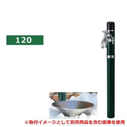 寒冷地用不凍水栓柱 一口水栓柱 タクト120 立水栓+ガーデンパン(水受け)セット 蛇口別売 イメージ:グリーン(GN) B07BJ17PJG