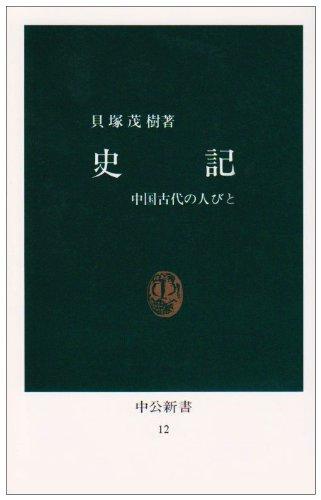 史記―中国古代の人びと (中公新書 (12))
