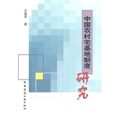 Chinas Rural Homestead System Research (Chinese Edition) ebook