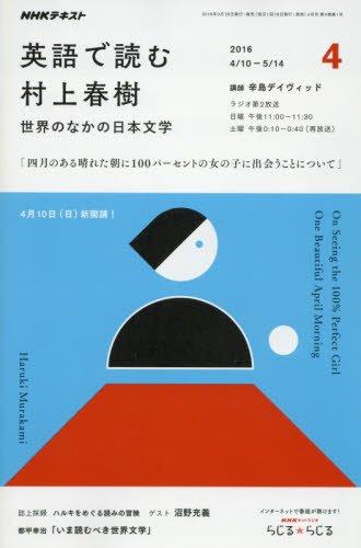 NHKラジオ 英語で読む村上春樹 2016年4月号 [雑誌] (NHKテキスト)
