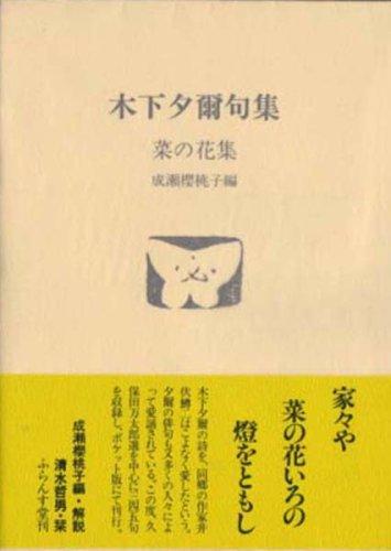 菜の花集―木下夕爾句集 (ふらんす堂文庫)