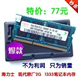 Hynix modern 2G/2GB-DDR3 1333/10600 notebook memory is compatible with 1066/1067