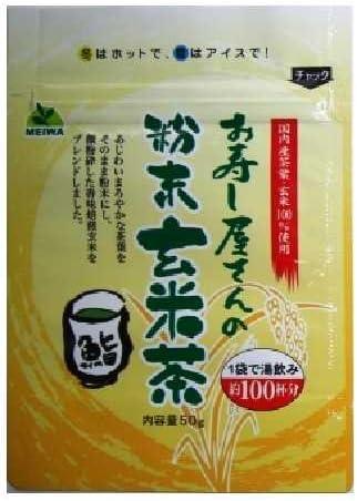 明和 お寿し屋さんの粉末玄米茶 50g×6個