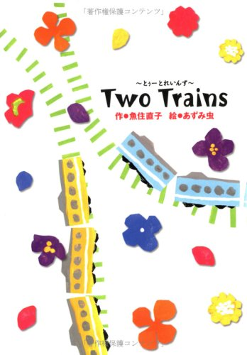 (New creation of Gakken) Rains and Two Trains-Two ISBN: 4052027590 (2007) [Japanese Import] ebook