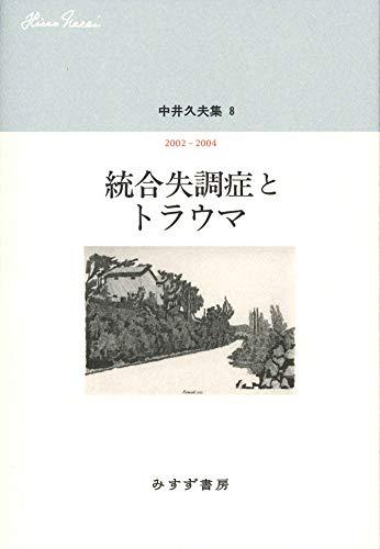 中井久夫集 8 『統合失調症とトラウマ――2002-2004』