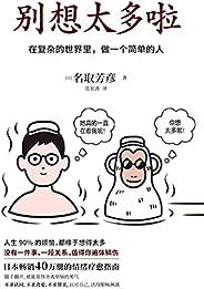 別想太多啦(日本暢銷40萬冊的情緒療愈指南!聽日本超人氣「傻和尚」講講生活禪,在複雜的世界裡,做一個簡單的人) (Traditional Chinese Edition)