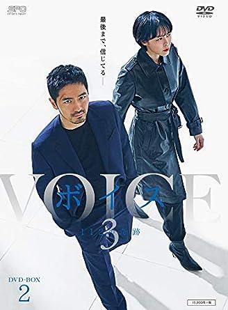 [DVD]ボイス3~112の奇跡~ DVD-BOX2