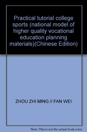 Practical tutorial college sports (national model of higher quality vocational education planning materials)(Chinese Edition)