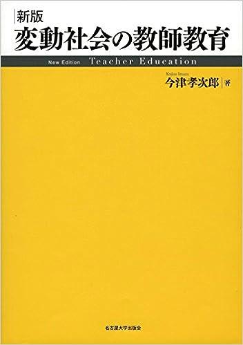 新版 変動社会の教師教育 | 今津...