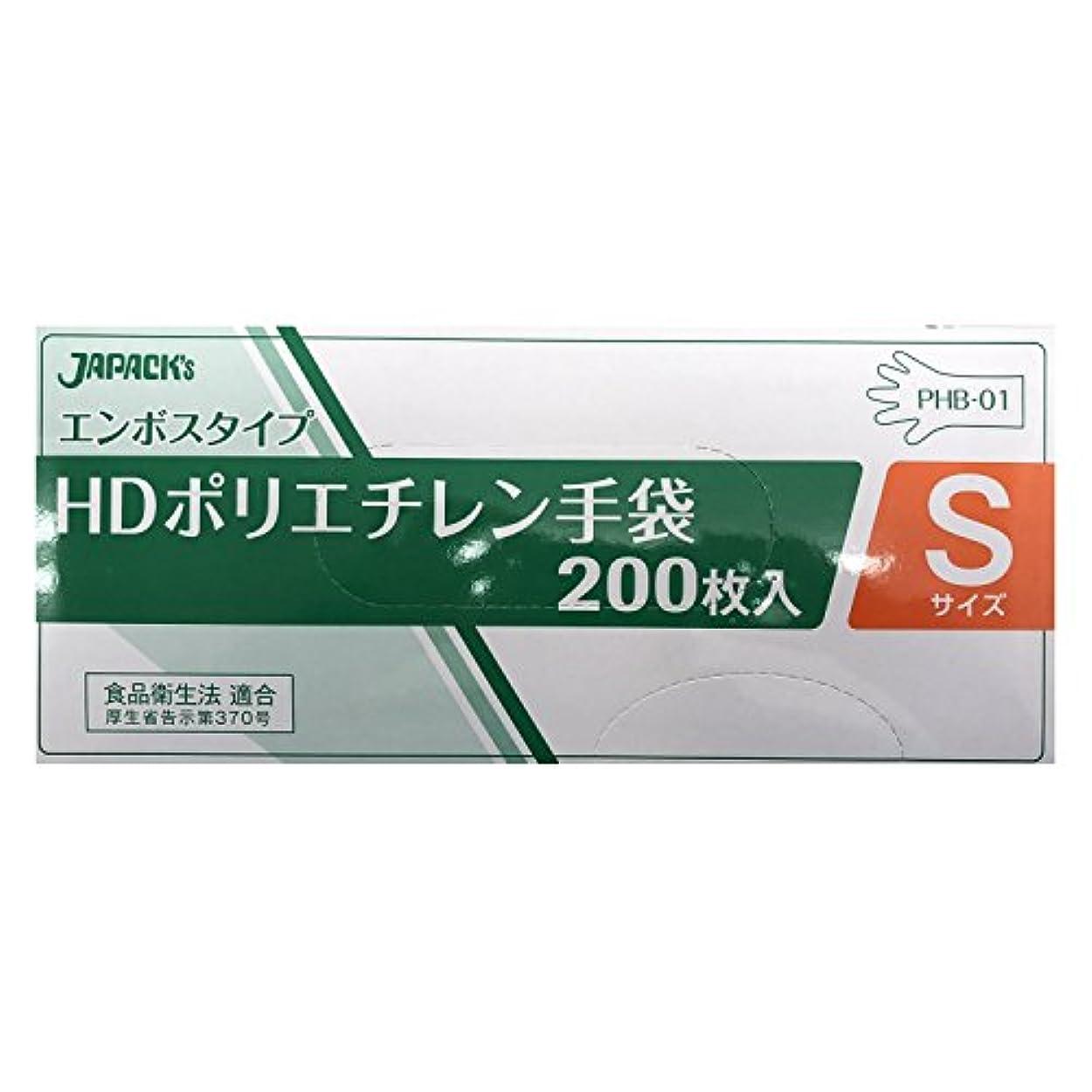 怠惰レーダーたるみエンボスタイプ HDポリエチレン手袋 Sサイズ BOX 200枚入 無着色 PHB-01