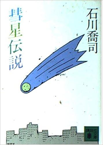 彗星伝説 (講談社文庫) | 石川 喬司 |本 | 通販 | Amazon