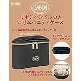 2020年2月号 SABON(サボン)リボンハンドル付き スリムバニティケース