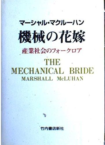 機械の花嫁―産業社会のフォークロア