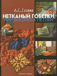 Non-woven tapestry, or embroidery loop / Netkanyy gobelen,ili vyshivka petley