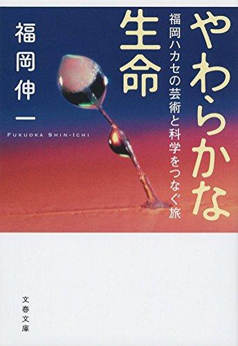 やわらかな生命 福岡ハカセの芸術と科学をつなぐ旅 (文春文庫)