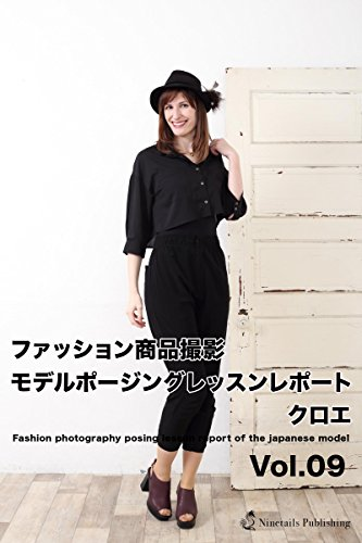 Fashion photography posing lesson report of the japanese model Chloe (Japanese Edition) (Chloe Model)