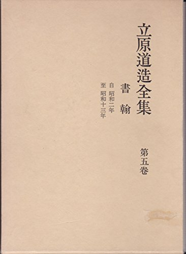 立原道造全集〈第5巻〉書翰 (1973年)