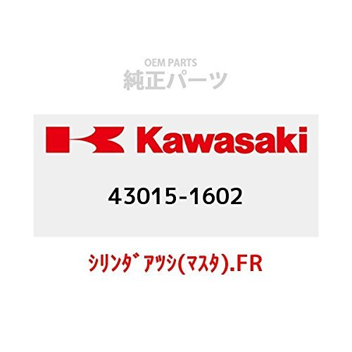 KAWASAKI (カワサキ) 純正部品(OEM) シリンダアツシ(マスタ).FR 43015-1602   B00ZTS9ZUE