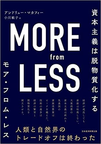 『MORE from LESS 資本主義は脱物質化する』