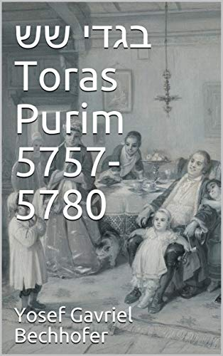 בגדי שש Toras Purim 5757-5780 by [Bechhofer, Yosef Gavriel]