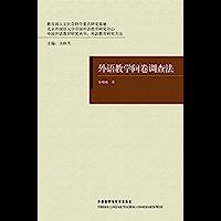 外语教学问卷调查法 (中国外语教育研究丛书)