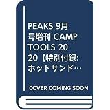 2020年9月号 増刊 CAMP TOOLS 2020 ホットサンドクッカー