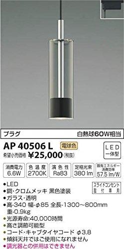 AP40506L 電球色LEDスライドコンセント用ペンダント B01GCAY0CA