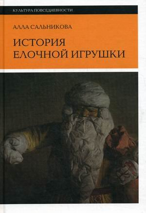 Istoriia Elochnoi Igrushki, ili Kak Nariazhali Sovetskuiu Elku: [History of Christmas-tree decorations, or how a Soviet Christmas tree was decorated: ] PDF Text fb2 ebook