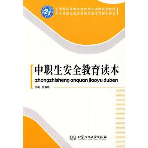 secondary vocational education curriculum planning materials feature excellent curriculum reform of secondary vocational education research projects Results: Reading safety education of vocational students