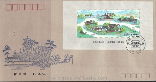 China Stamps - 1991, T164, Scott 2347-50 Imperial Summer Resort, two First Day Covers (stamp set + S/S) Imperial Summer Resort postmarked, F-VF (Free Shipping by Great Wall Bookstore)