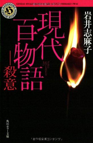 現代百物語 殺意 (角川ホラー文庫)