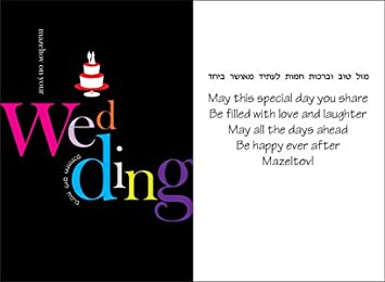 Mazeltov On Your Wedding Greetings Card Jewish Greeting Card With Envelope Hebrew English