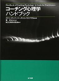 コーチング心理学ハンドブックの書影