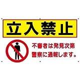 立入禁止 看板 立ち入り禁止 不法侵入 不審者 無断立入 警察へ通報 立ち入り /TO-32A