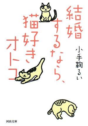 結婚するなら、猫好きオトコ (河出文庫)