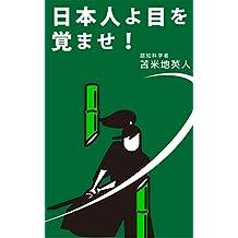 NIHONJINYOMEWOSAMASE (Japanese Edition)