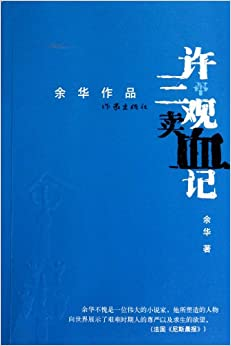 Chronicle of a Blood Merchant (Chinese Edition)