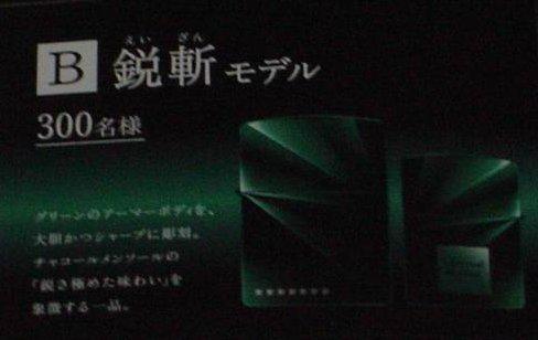 セブンスター ZIPPO B賞 鋭斬モデル 当選品 限定 B079Y3Y3ZJ