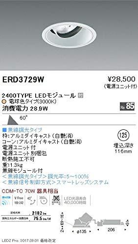 ENDO LEDユニバーサルダウンライト 電球色3000K 埋込穴φ125mm 無線調光 CDM-TC70W相当 超広角 ERD3729W(ランプ付) B07HQDHWFX