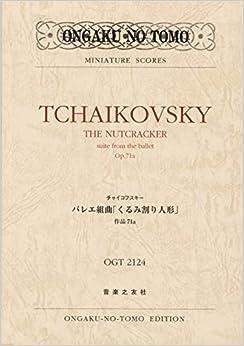 チャイコフスキー バレエ組曲「くるみ割り人形」: 作品71a (OGT 2124 MINIATURE SCORES)