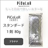 ムコタ ピカラ ヘアカラー スタンダード platinum プラチナ 1剤 80g