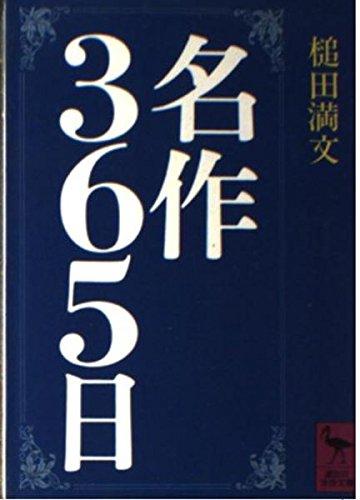 名作365日 (講談社学術文庫 (570))