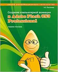 Adobe Flash Cs3 Rus
