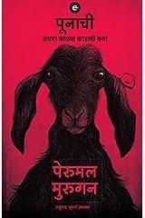 Poonachi (Marathi) (Marathi Edition) Kindle Edition