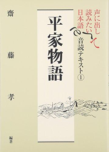 声に出して読みたい日本語 音読テキスト1 平家物語