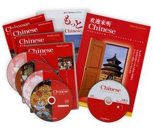 スピードラーニング中国語1~32巻一括セット57102 B004Q8L1QY
