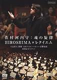 佐村河内守:魂の旋律~HIROSHIMA×レクイエム [DVD]