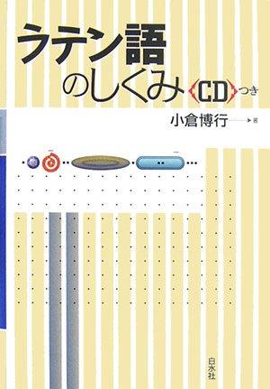 ラテン語のしくみ(CDつき)